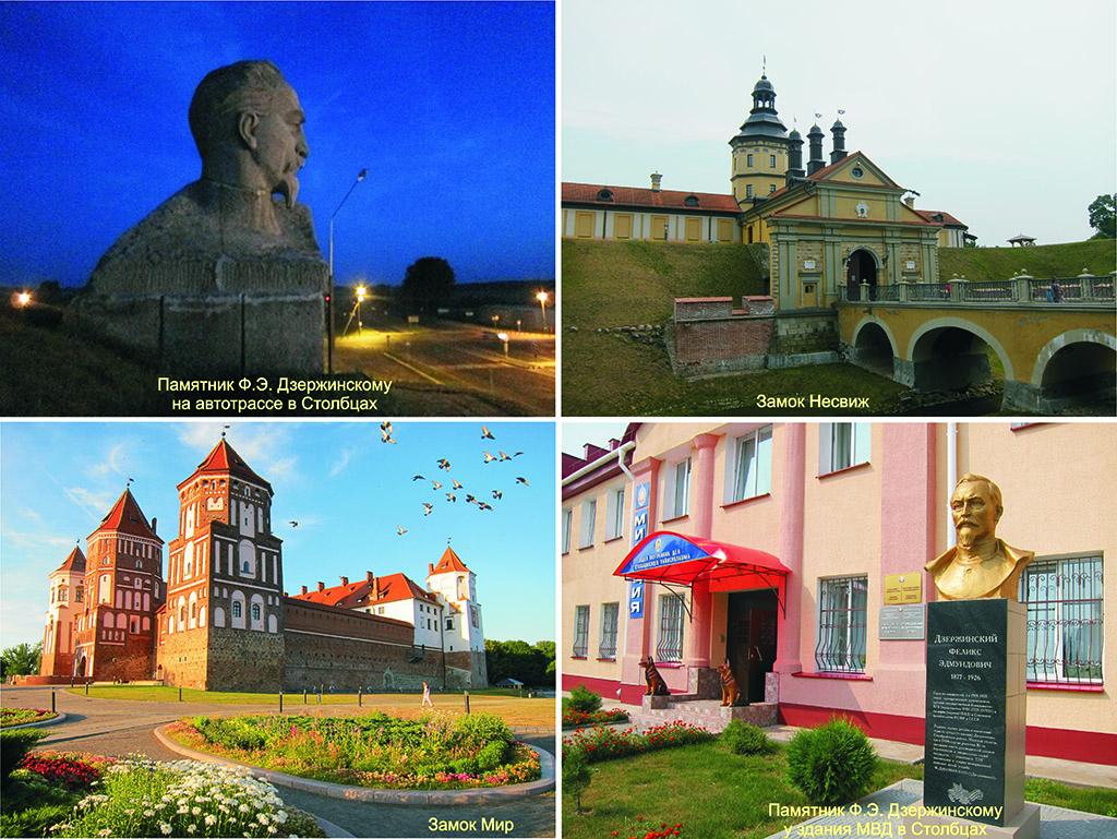 Остановки в Белоруссии – Столбцы рядом с имением Дзержинских, замки Радзивиллов Мир и Несвиж