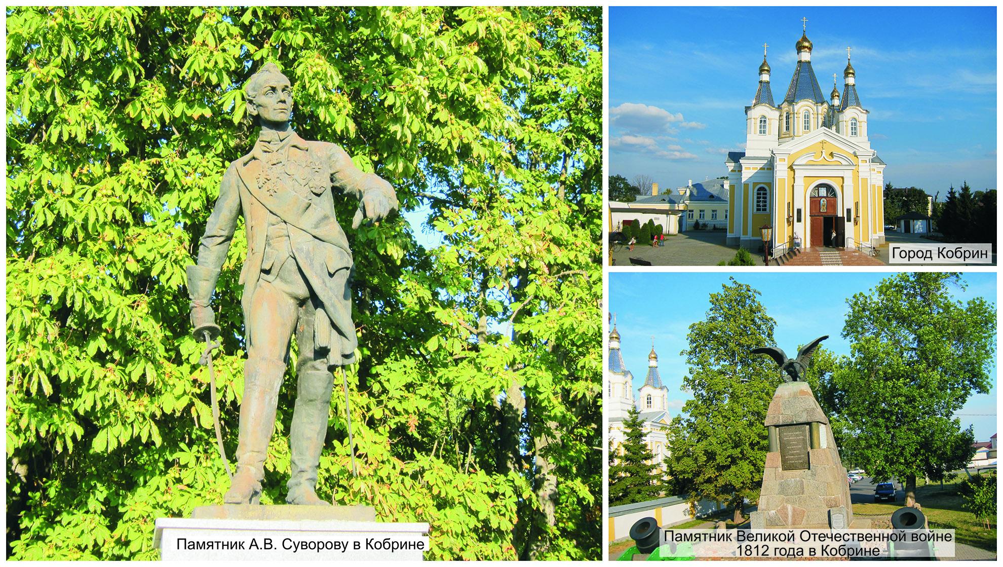 Исторический город Кобрин