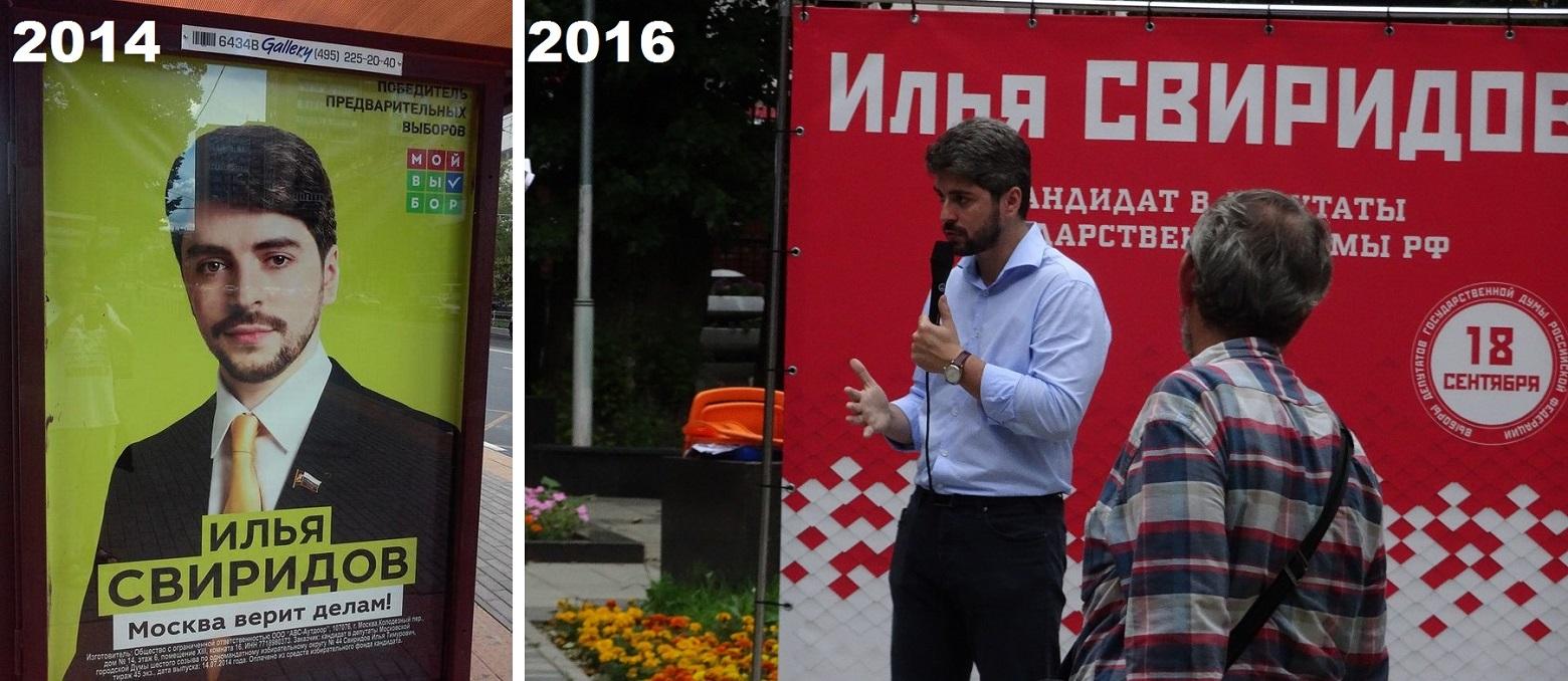 Кандидат в депутаты Илья Свиридов
