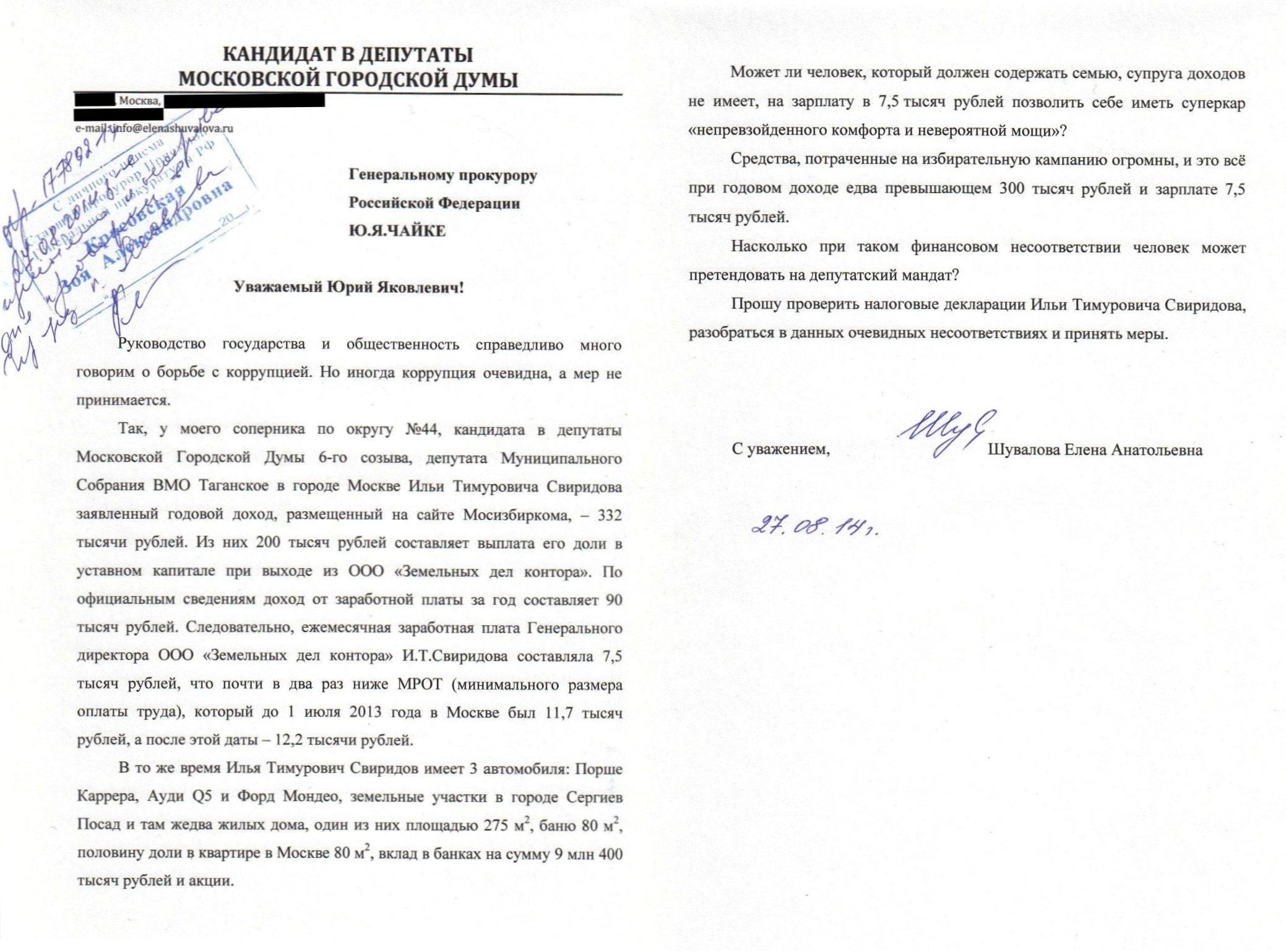 Запрос в Генеральную Прокуратуру РФ о соответствии уровня дохода кандидата в депутаты И.Т.Свиридова