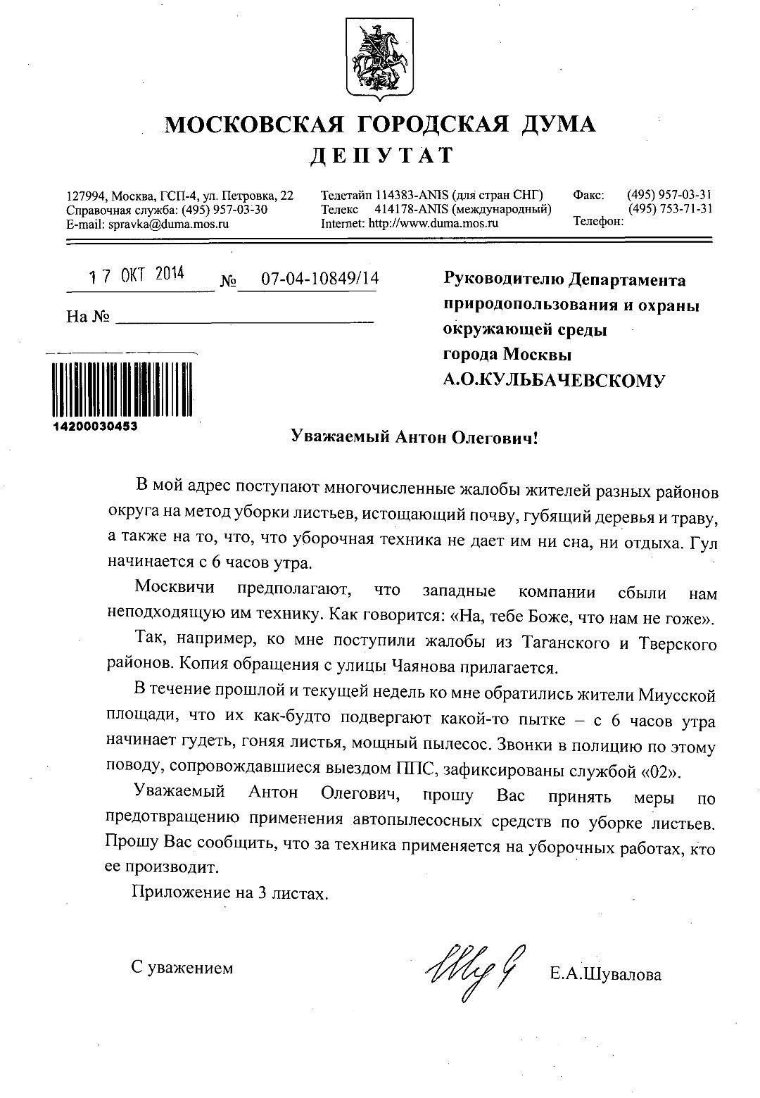 Письмо Кульбачевскому по поводу шума от уборки листвы