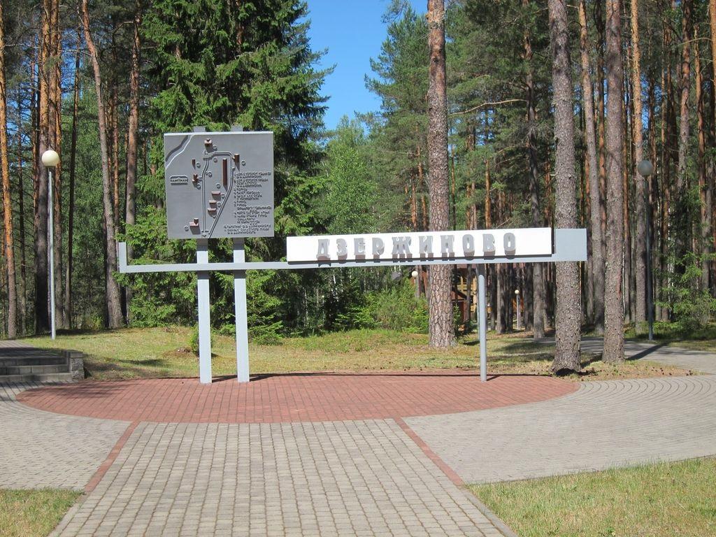 Вход в усадьбу Дзержиново