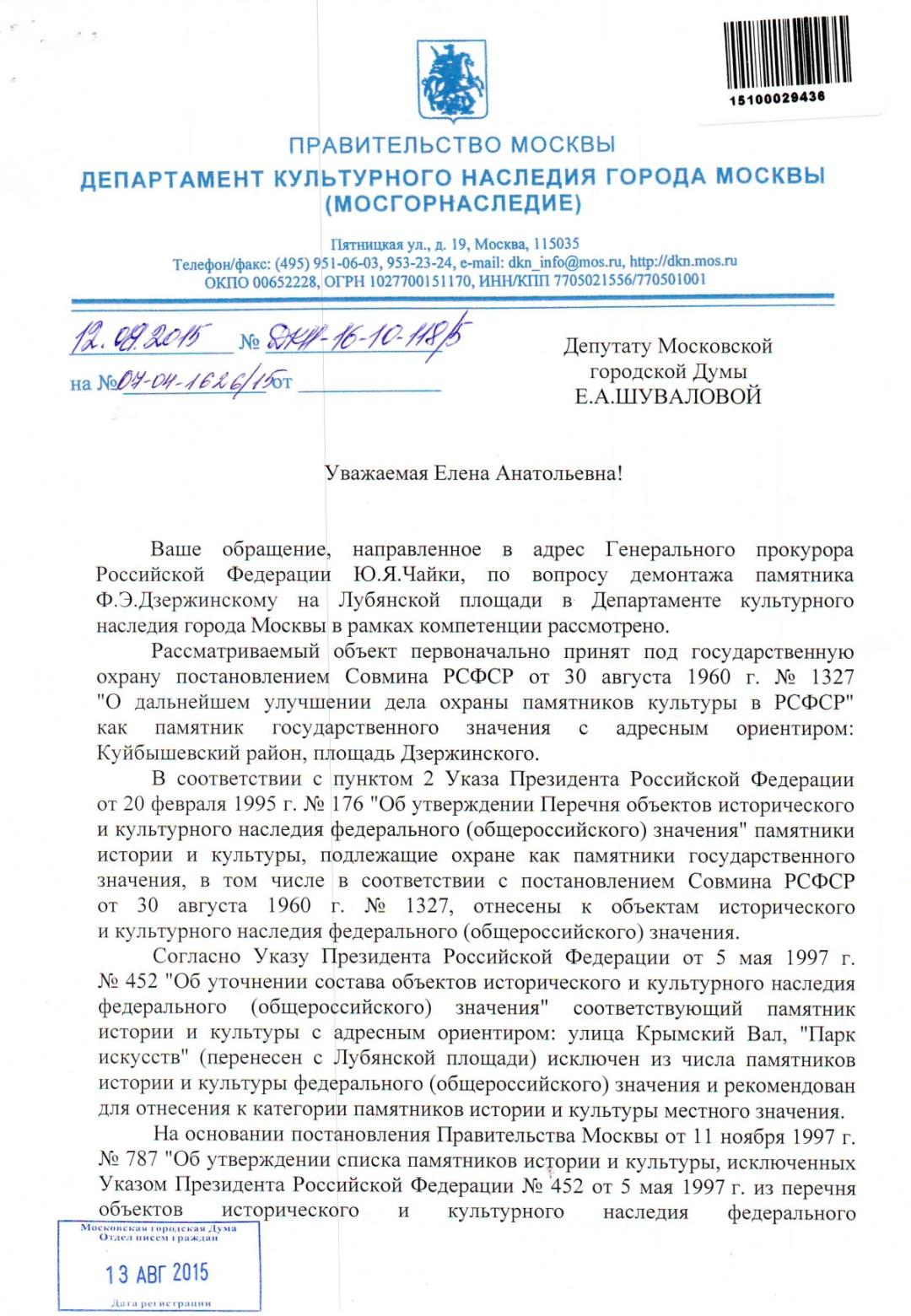 Письмо Мирзояна по памятнику Дзержинскому