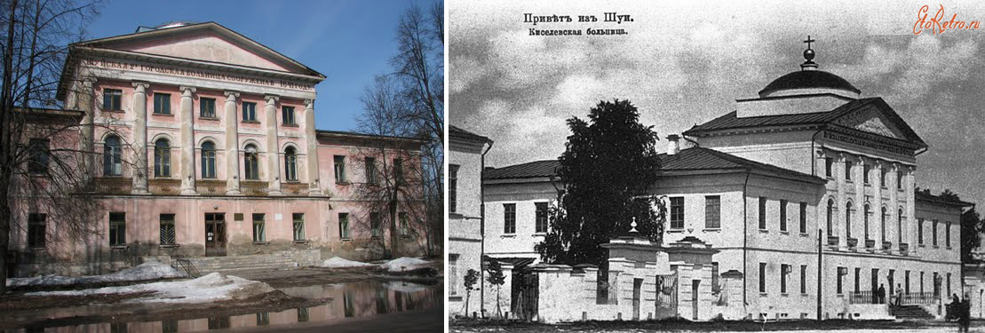 Шуйская Кисилёвская больница