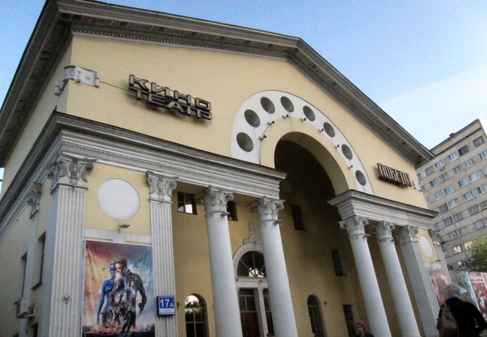 Кинотеатр Победа на Абельмановской