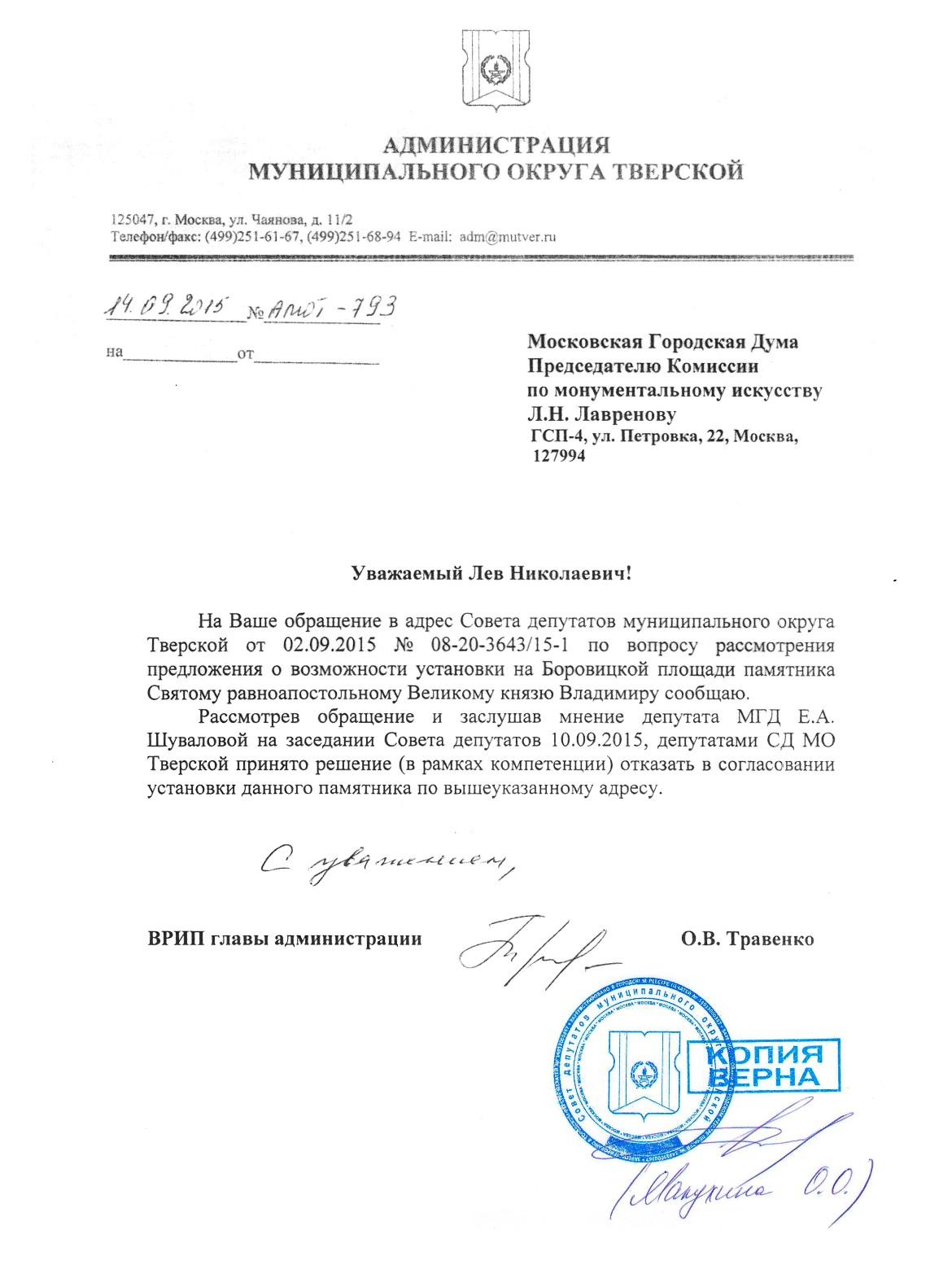 Отказ в согласовании установки памятника Владимиру на Боровицкой площади от Совета депутатов муниципального округа Тверской