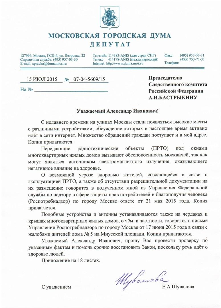 Следственный комитет Бастрыкину о ПРТО
