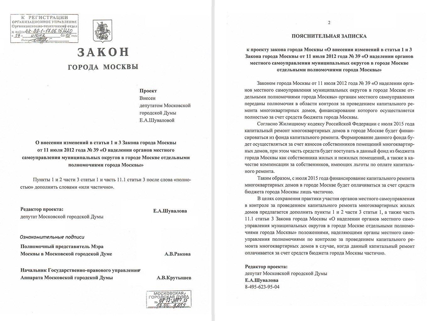 Проект Закона Е.А.Шуваловой о контроле за капремонтом