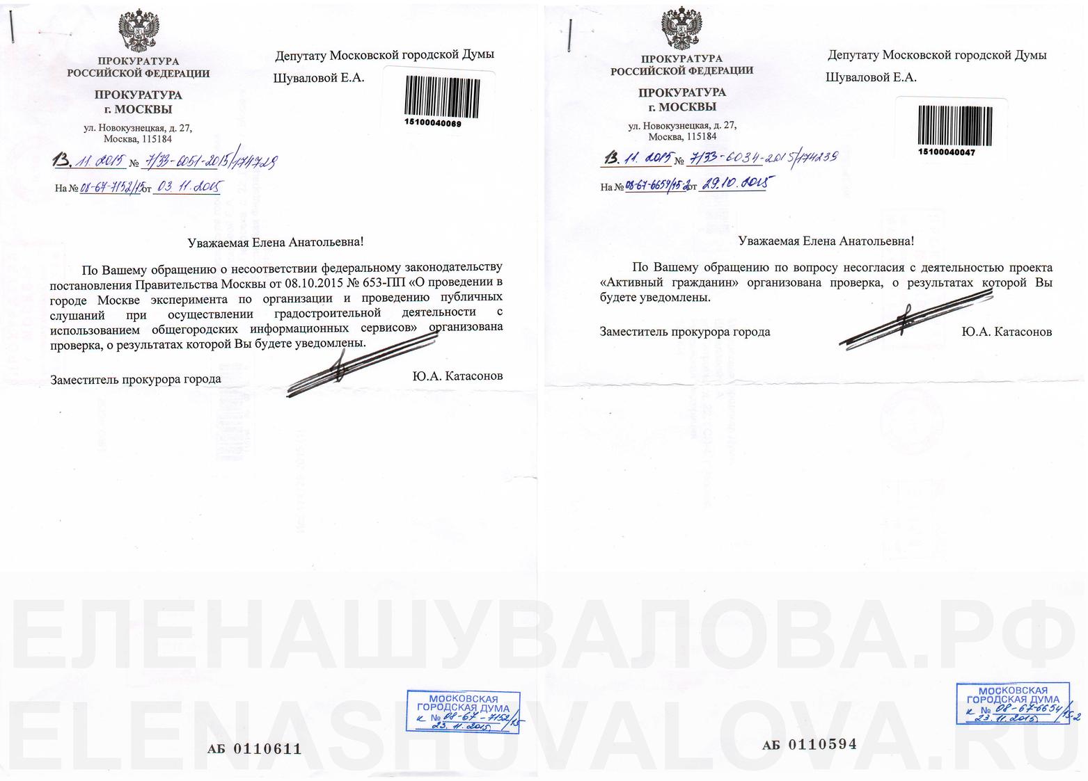prokurorskaya-proverka-aktivnyj-grazhdan