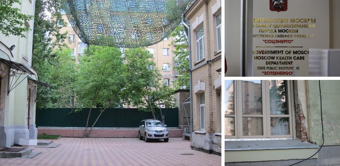 Соцэнерго в здании Родильного дома имени Агриппины Абрикосовой