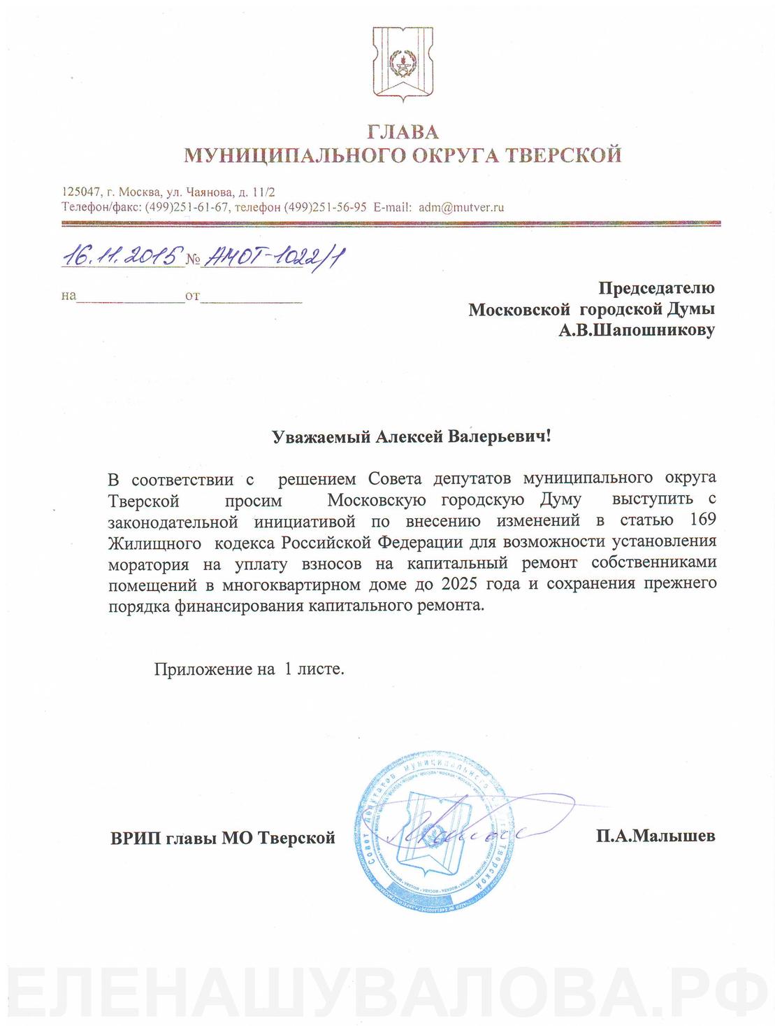 Письмо Шапошникову о моратории на капремонт