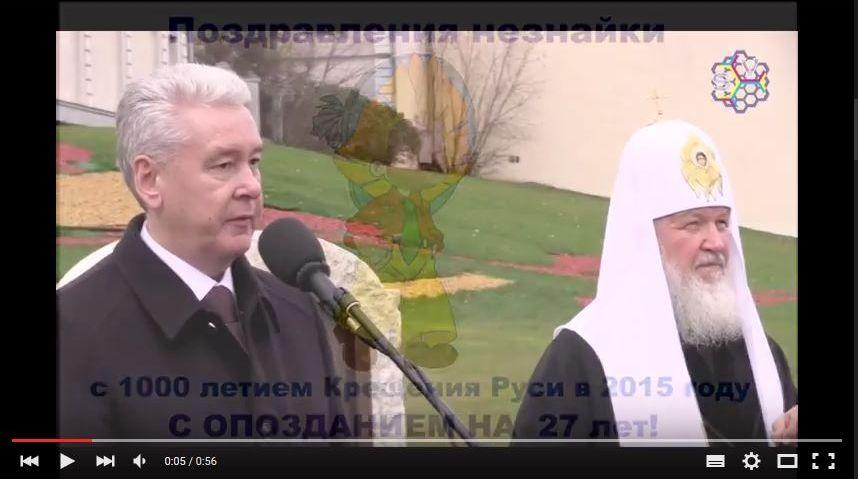 Новый год крещения Руси от Собянина
