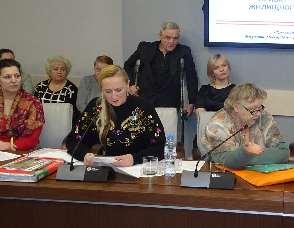 Участники круглого стола в Мосгордуме о недопустимости окончания бесплатной приватизации