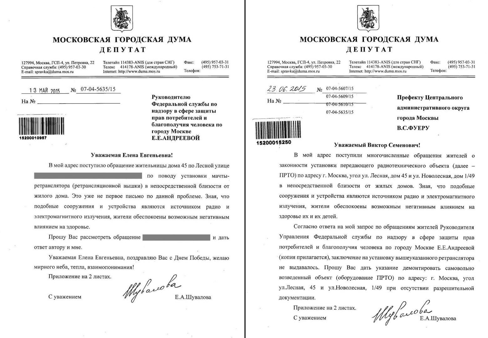 Запросы в Роспотребнадзор Андреевой и Префекту ЦАО Москвы Фуеру